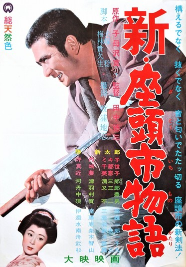 Zatoichi 3-New-Tale-of-Zatoichi
