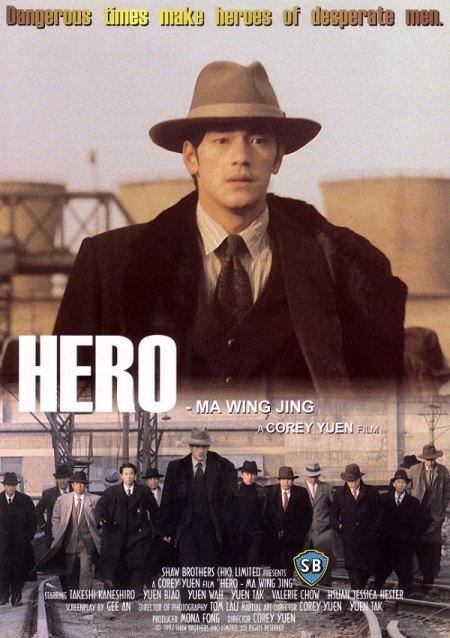 hero 1997