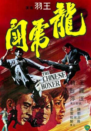 ChineseBoxer