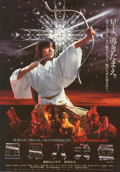 legend-of-the-eight-samurai