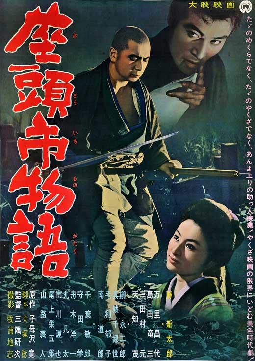 zatoichi-on-the-road-movie-poster